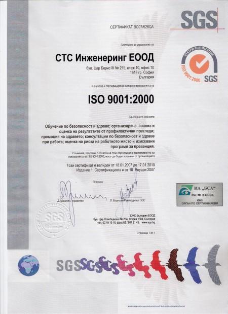 iso_certificate_bg_web