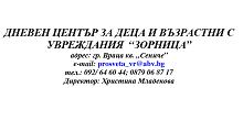 DCZornitsa