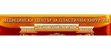 Plastichna-hirurgia-g-r-georgiev