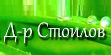stoilov
