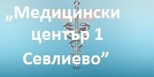 MEDICINSKI-CENTATR-1-SEVLIEVO