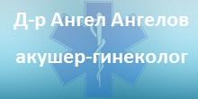 akusher-ginekolog