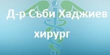 d-rsabi-hadjiev-hirurg