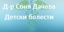 doctor-Sonia-Dacheva-detski-lekar-Pleven