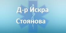 doctorIskraStoyanova