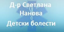 doctorSvetlanaNanova