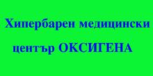 hiperbaren-medicinski-center-okisgena