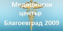 medicinski-centar-blagoevgrad-2009