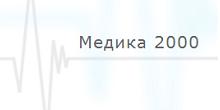 medika2000