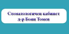 stomatolog-boyan-tomev