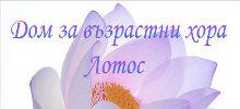 white_lotos