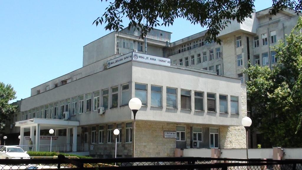 Mnogoprofilna Bolnica Za Aktivno Lechenie Sveta Anna Varna Ad