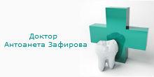 logo-dr-zafirova