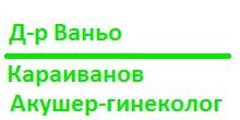 karaivanov