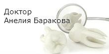 logo-barakova