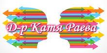 logo-dr-katya-raeva
