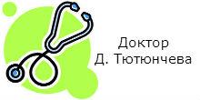 logo-dr-tyutyuncheva