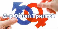 logo-dr-tringov