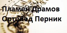 plamen_dramov_img1