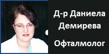 d-r_daniela_demireva_oftalmolog