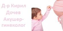 akusher-ginekolog-varna-zdraveopazvane-i-meditsina
