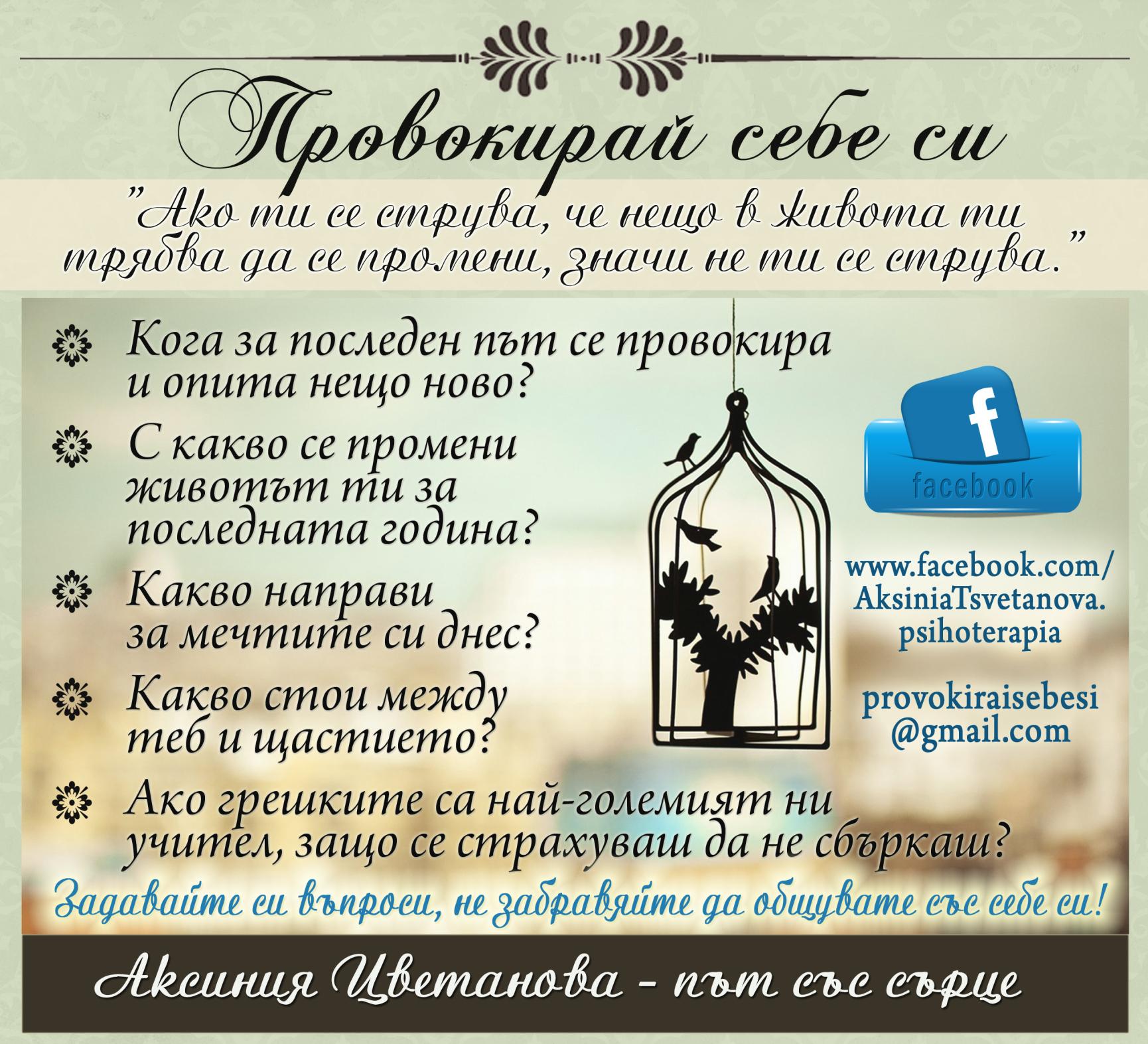 aksi-provokiraj-new