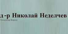 needlchev