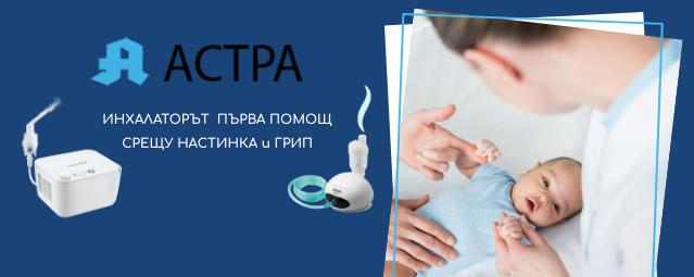 Инхалаторът-Първа-помощ-срещу-настинки-и-грип-за-цялото-семейство